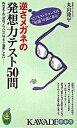 【中古】逆さメガネの発想力テスト50問 / 丸山隆平