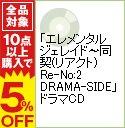 【中古】【2CD】「エレメンタルジェレイド−同契(リアクト) Re−No:2 DRAMA−SIDE」ドラマCD / アニメ