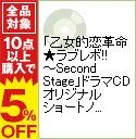 【中古】「乙女的恋革命★ラブレボ!!−Second Stage」ドラマCD オリジナルショートノベル / アニメ