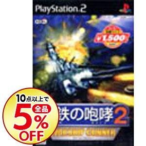 【中古】PS2 鋼鉄の咆哮2 ウォーシップガンナー コーエー定番シリーズ