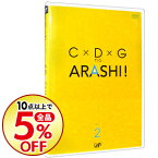 【中古】C×D×G no ARASHI! Vol.2 / 嵐【出演】