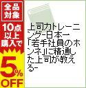 【中古】上司力トレーニング−日本一「若手社員のホンネ」に精通した上司が教える− / 前川孝雄