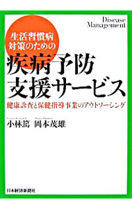 【中古】生活習慣病対策のための疾病予防支援サービス / 小林篤