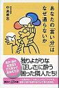 ネットオフ楽天市場支店で買える「【中古】あなたの「言い分」はなぜ通らないか / 中島孝志」の画像です。価格は50円になります。