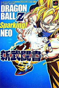 【中古】DRAGON BALL Z Sparking!NEO新武闘書(ネオバイブル) / 集英社