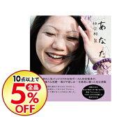 【中古】あなたへ(CD+詩集) / 仲宗根泉