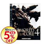 【中古】【カード最大12倍!3/1限定、要エントリー】PS3 ARMORED CORE 4