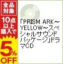 【中古】「PRISM ARK−YELLOW−スペシャルサウンドパッケージ」ドラマCD / アニメ