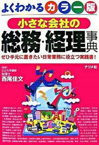 【中古】よくわかるカラー版小さな会社の総務・経理事典 / 西尾佳文