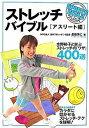 【中古】ストレッチバイブル 水野裕子と学ぶストレッチの「ワザ」400選 アスリート編 / 長畑芳仁