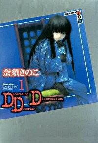 日本の小説, 著者名・な行 DDD 1