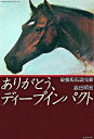 【中古】ありがとう、ディープインパクト−最強馬伝説完結− / 島田明宏