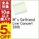 【中古】M's Girlfriend Live Concert 2006 / M(イ・ミヌ)【出演】