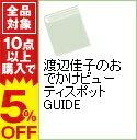 ネットオフ楽天市場支店で買える「【中古】渡辺佳子のおでかけビューティスポットGUIDE / 渡辺佳子」の画像です。価格は50円になります。