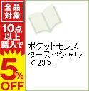【中古】ポケットモンスタースペシャル 23/ 山本サトシ