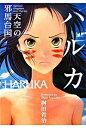 【中古】ハルカ−天空の邪馬台国− / 桝田省治