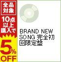 【中古】【スリーブケース付】BRAND NEW SONG 完全初回限定盤 / KinKi Kids