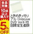 【中古】【BOX・フィギュメイト購買部のおねえさん付】ときめきメモリアル OnlyLove DVD Vol.6 初回限定生産版 / 高本宣弘【監督】