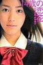 【中古】14歳の恋花−主演女優・成海璃子− / 主婦の友社