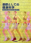 【中古】基礎としての健康科学 / 神戸大学大学院人間発達環境学研究科健康科学研究会