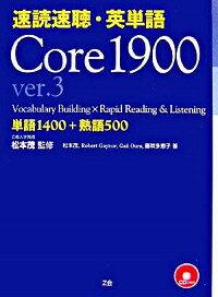 【中古】【全品10倍!10/5限定】速読速聴・英単語 Core 1900 【2CD付】/ 松本茂【監修】