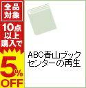 【中古】ABC青山ブックセンターの再生 / 浅井輝久