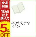 【中古】ネリヤカナヤ 1/ 朱鱶マサムネ
