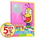 【中古】【CD+DVD】NHK「みんなのうた」−おしりかじり虫 / うるまでるび
