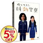 【中古】帰ってきた時効警察 DVD−BOX / 三木聡【監督】
