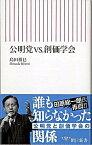 【中古】公明党vs.創価学会 / 島田裕巳