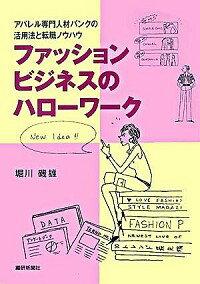 【中古】ファッションビジネスのハローワーク / 堀川磯雄