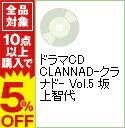 【中古】ドラマCD CLANNAD−クラナド− Vol.5 坂上智代 / ゲーム