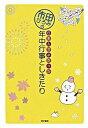 ネットオフ楽天市場支店で買える「【中古】市田ひろみの日本人でよかった年中行事としきたり / 市田ひろみ」の画像です。価格は110円になります。