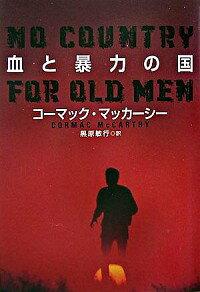 【中古】血と暴力の国 / コーマック・マッカーシー