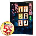 ネットオフ楽天市場支店で買える「【中古】桜色のハーフコート (杉原爽香シリーズ20) / 赤川次郎」の画像です。価格は108円になります。