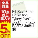 """【中古】F4 Real Film Collection""""Jerry Yan""""ジェリー・イェン PART2 和歌山編 / ジェリー・イェン【出演】"""