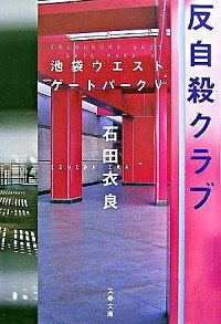 【中古】反自殺クラブ(池袋ウエストゲートパークシリーズ5) 5/ 石田衣良