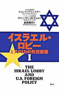 【中古】イスラエル・ロビーとアメリカの外交政策 1/ MearsheimerJohn J.
