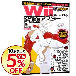 【中古】Wiiの表も裏もすべてデキる!究極マスター / 晋遊舎