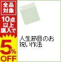ネットオフ楽天市場支店で買える「【中古】人生節目のお祝い作法 / 岩下宣子」の画像です。価格は108円になります。