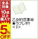 【中古】乙女的恋革命★ラブレボ!! 3/ 藤成ゆうき