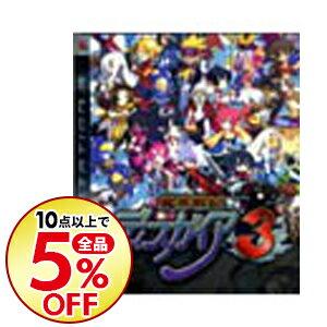 【中古】PS3 魔界戦記ディスガイア3