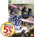 【中古】Xbox360 ガンダム無双インターナショナル