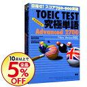 【中古】TOEIC TEST 究極単語 Advanced 2700 / 藤井哲郎/宮野智靖