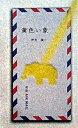 ネットオフ楽天市場支店で買える「【中古】ゴスペル / 佐藤わこ」の画像です。価格は150円になります。