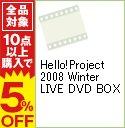 【中古】【特典DVD付】Hello!Project 2008 Winter LIVE DVD BOX / モーニング娘。【出演】