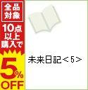 【中古】未来日記 5/ えすのサカエ
