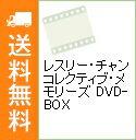 【中古】レスリー・チャン コレクティブ・メモリーズ DVD−BOX / レスリー・チャン【監督】