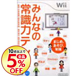 【中古】Wii みんなの常識力テレビ