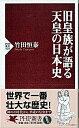 【中古】旧皇族が語る天皇の日本史 / 竹田恒泰